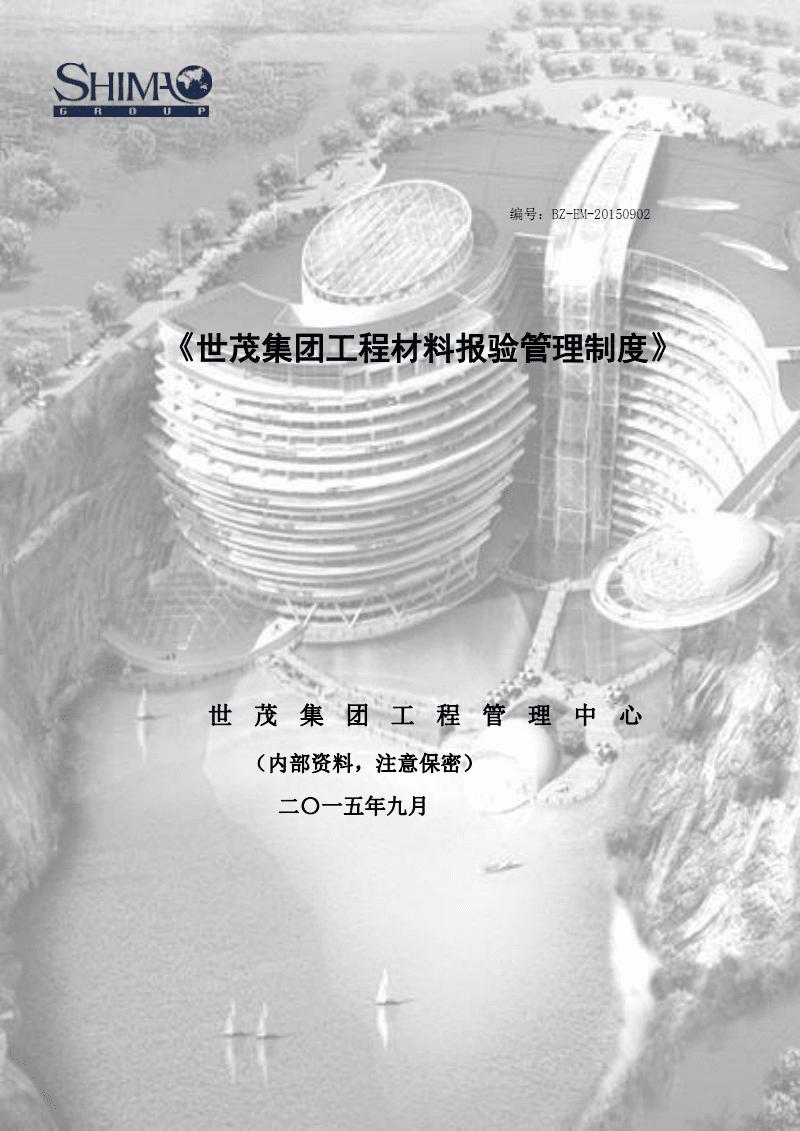 《世茂集团工程材料报验管理制度》.pdf
