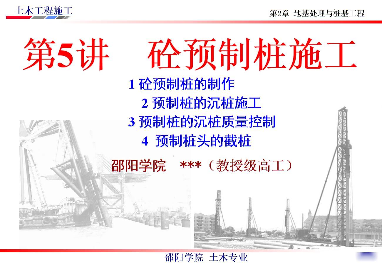 第五讲:混凝土预制桩施工培训讲义.ppt