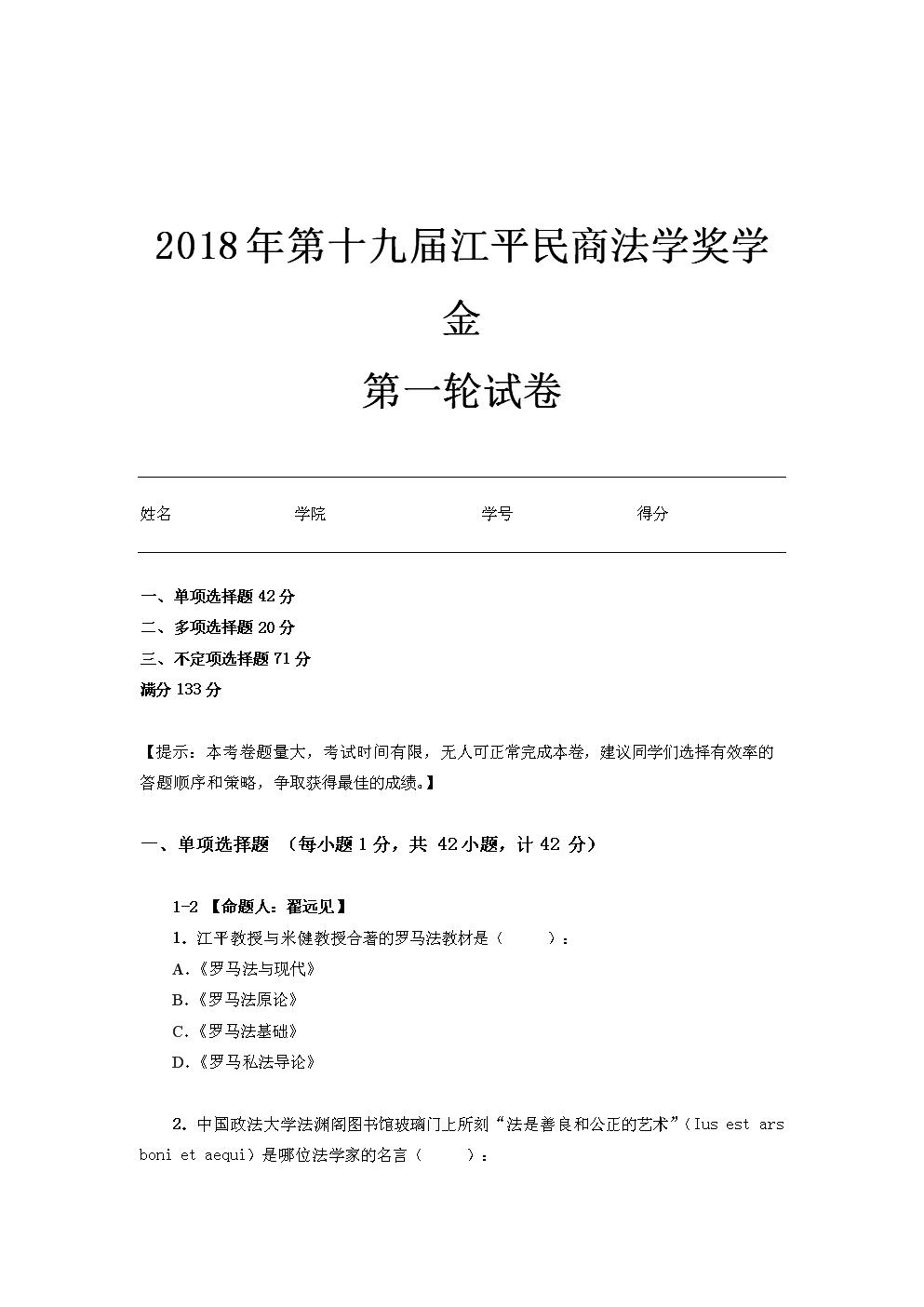 2018年(第十九届)江平民商法学奖学金试卷及答案.docx