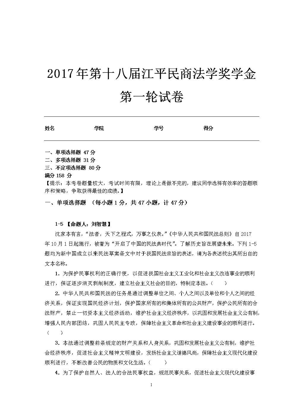 2017年(第十八届)江平民商法学奖学金试题及答案.doc