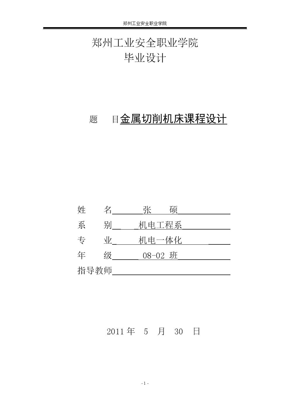 金属切削机床课程设计内容.doc