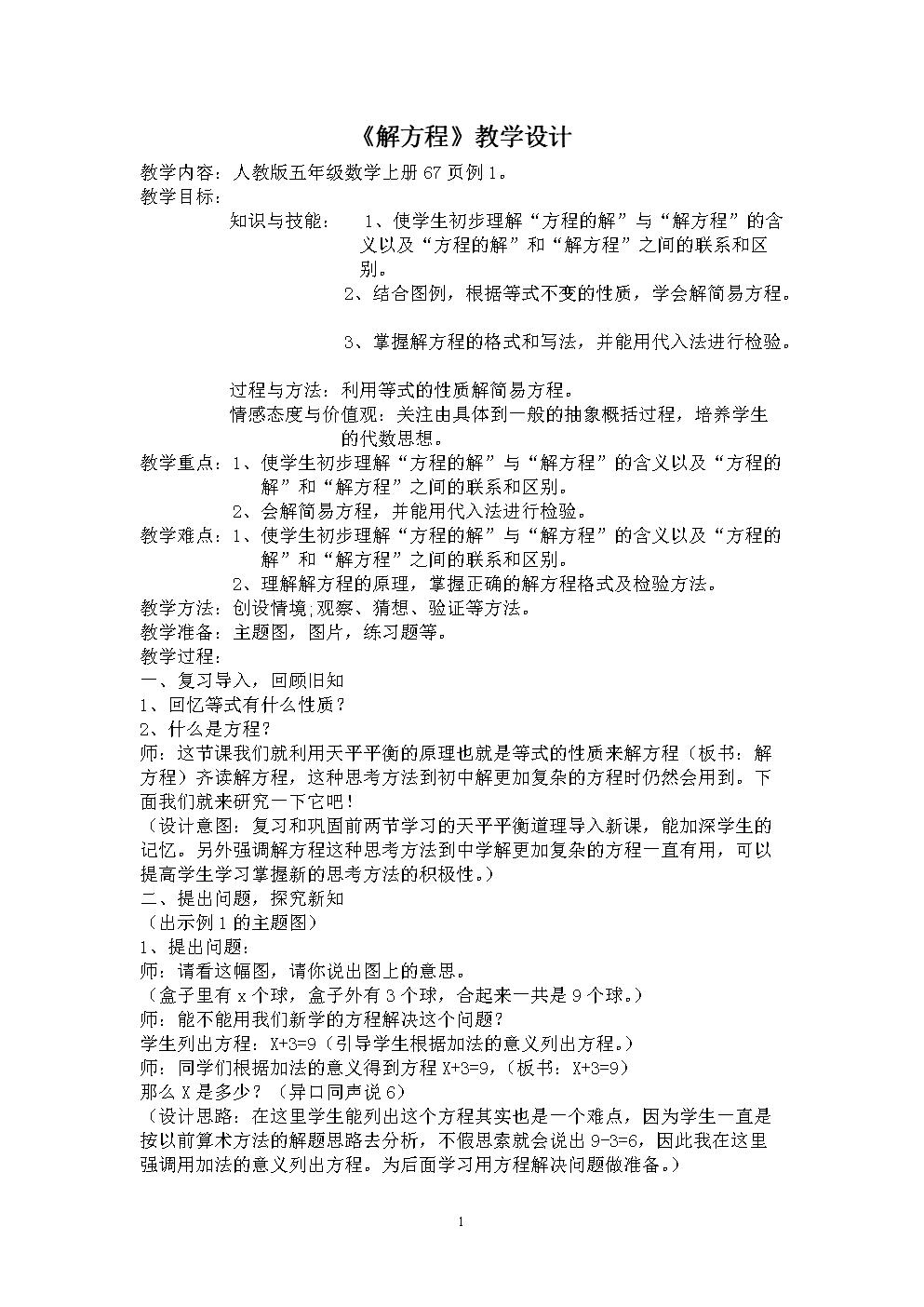 解方程教学设计内容.doc
