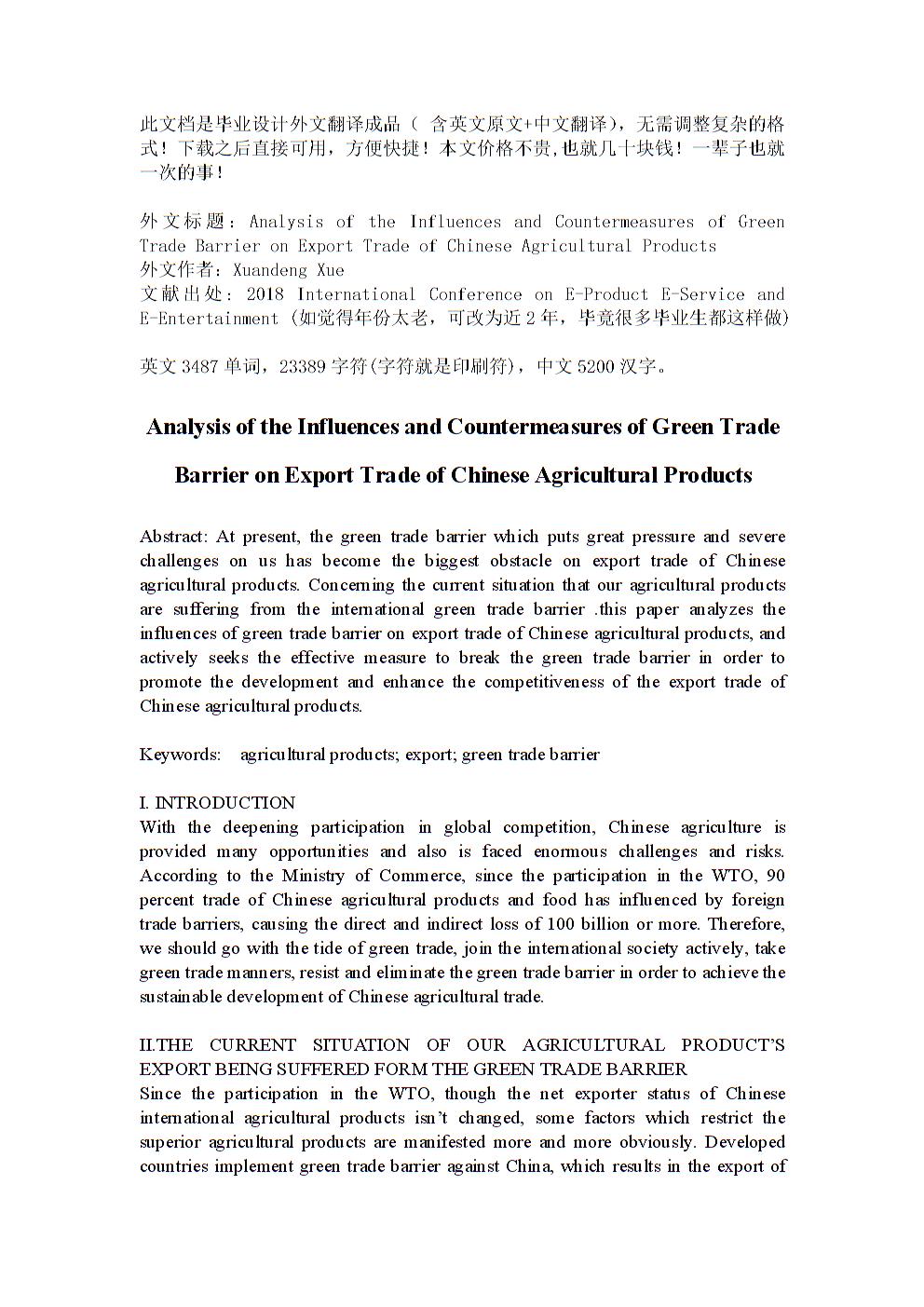 关于对我国农产品贸易影响有关 的外文文献翻译成品:绿色贸易壁垒对中国农产品出口贸易的影响及对策分析(中英文双语对照)8.docx