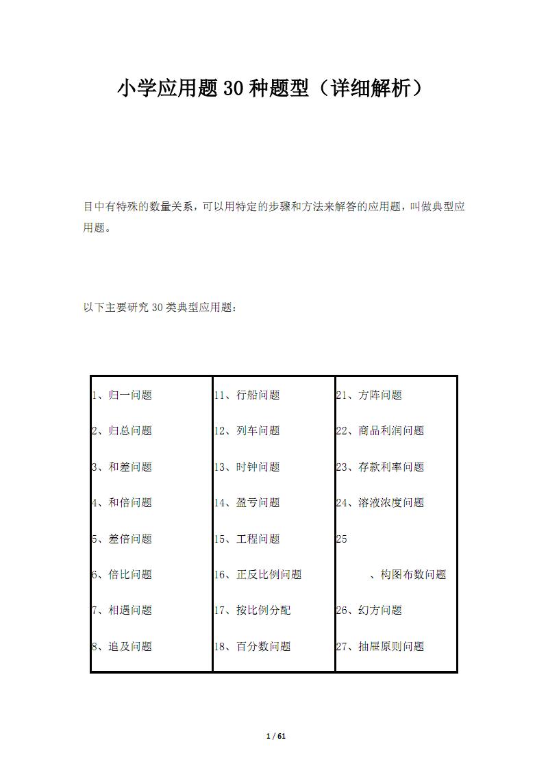 小学数学应用题30种题型(详细解析).pdf