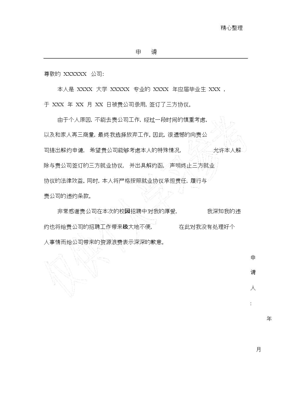 解约申请及解约函.docx