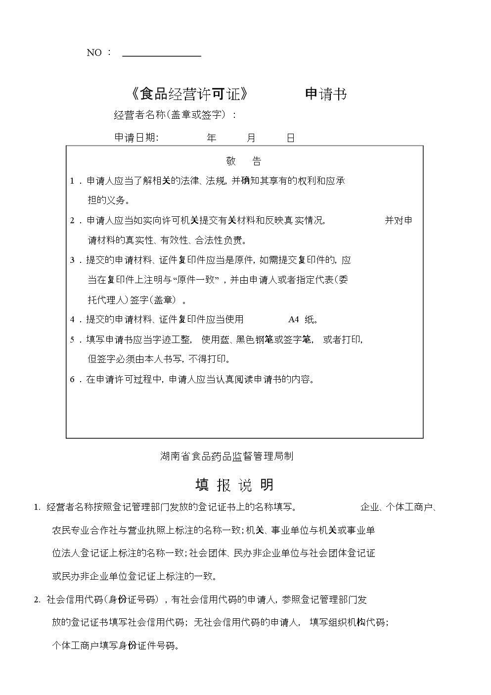 湖南省食品经营许可申请书.docx