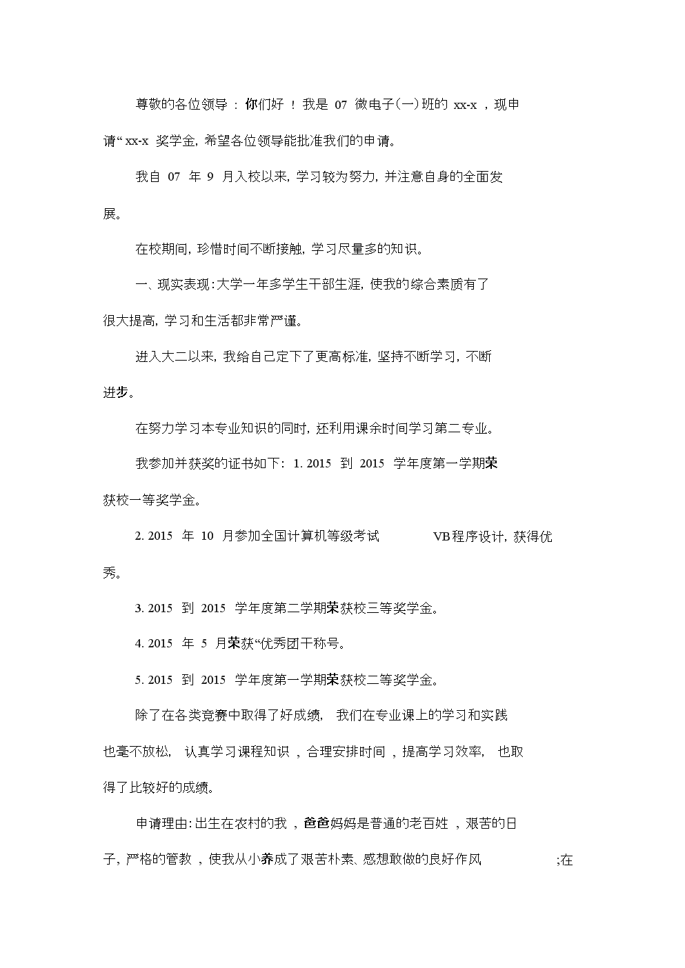 大一奖学金申请理由文档.docx