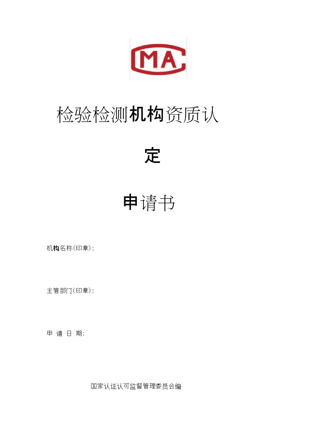 检验检测机构资质认定申请书1.docx