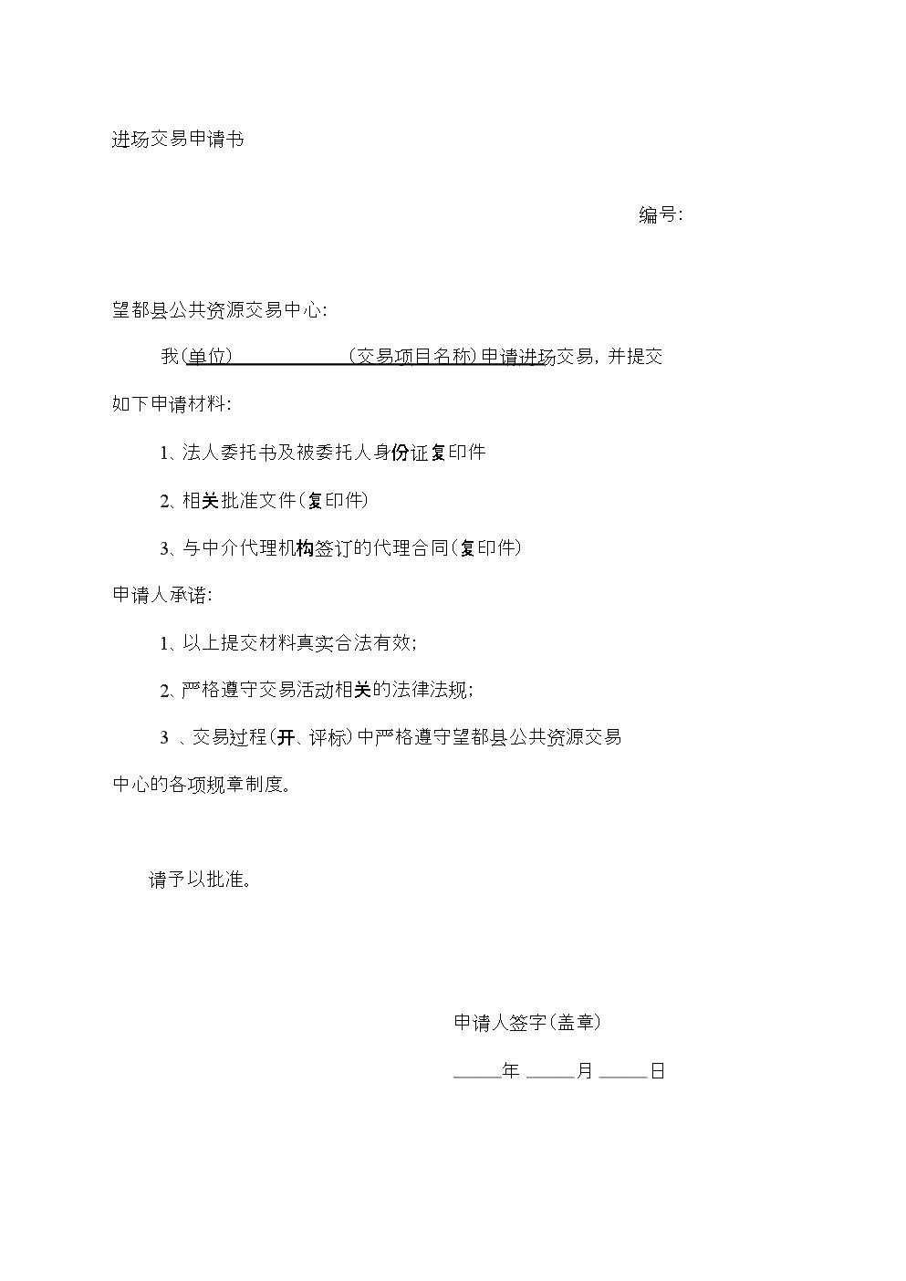 交易中心项目进场交易申请资料.docx