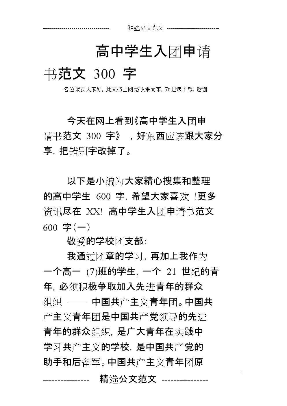 高中学生入团申请书范文300字.docx