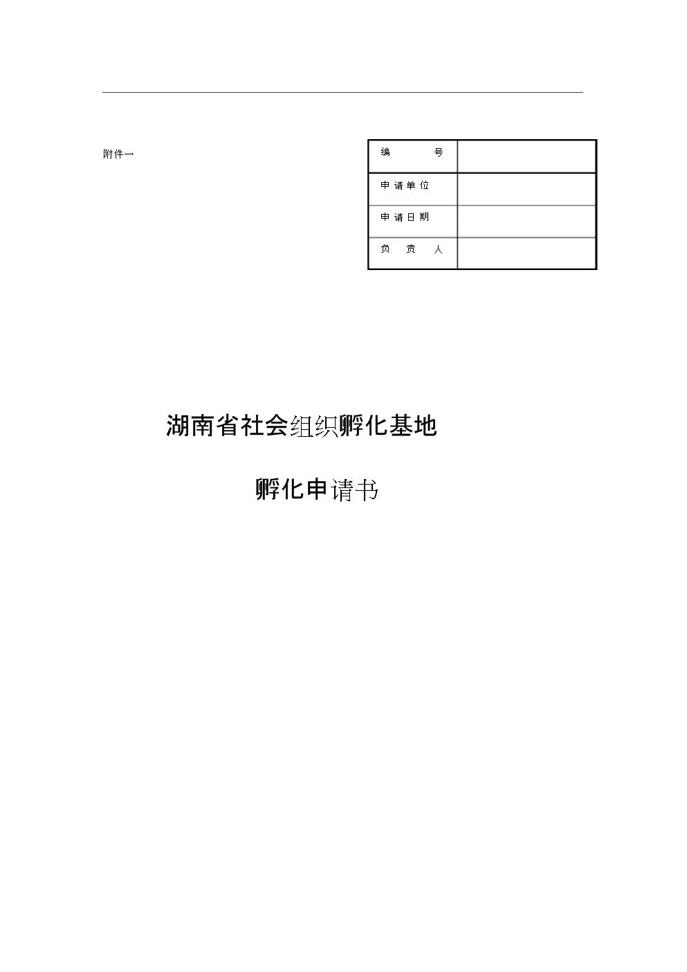 孵化申请书文档.docx