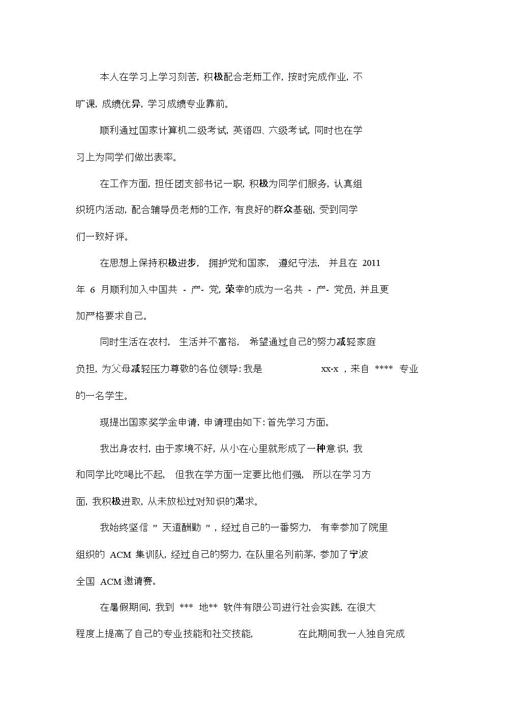 奖学金学金申请理由文档.docx