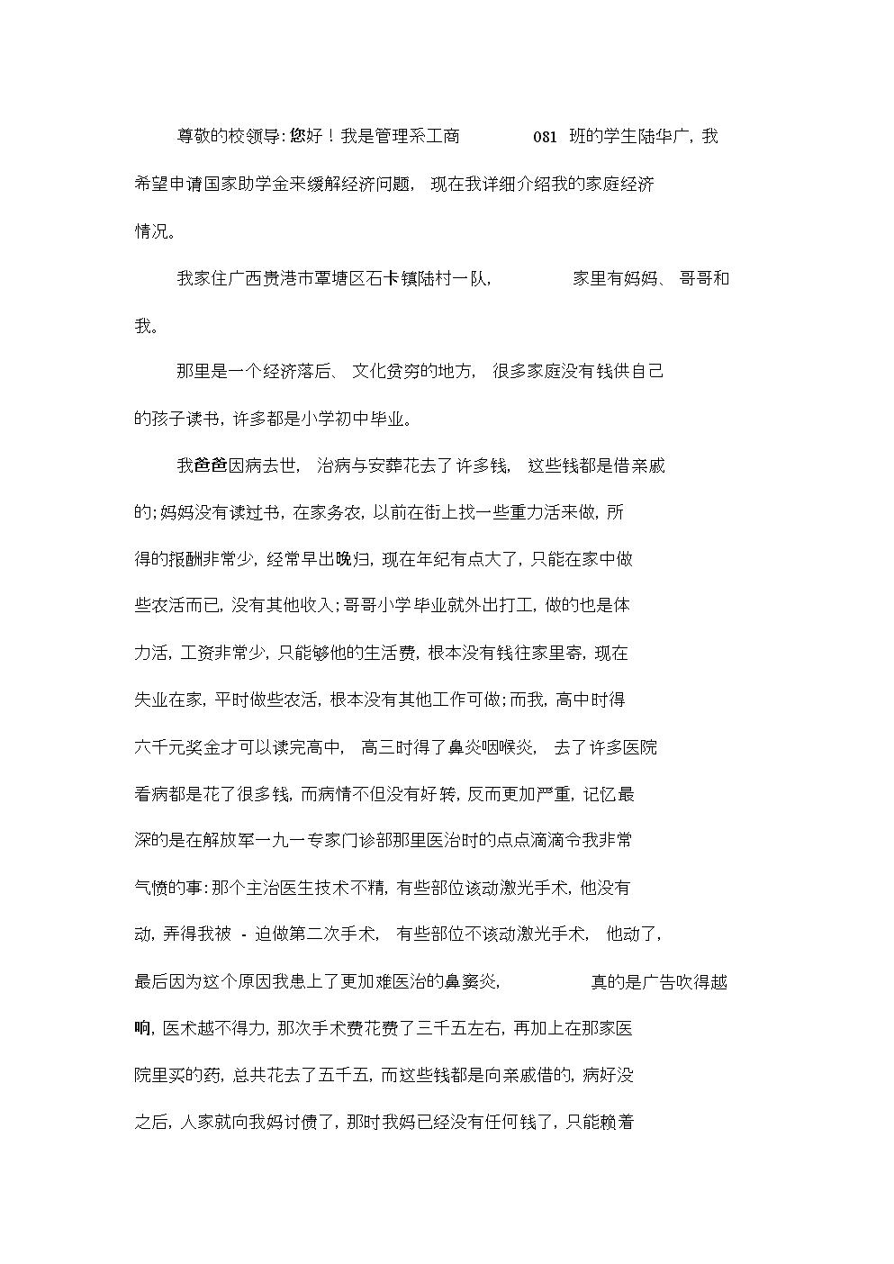 奖助学金申请书范文文档.docx
