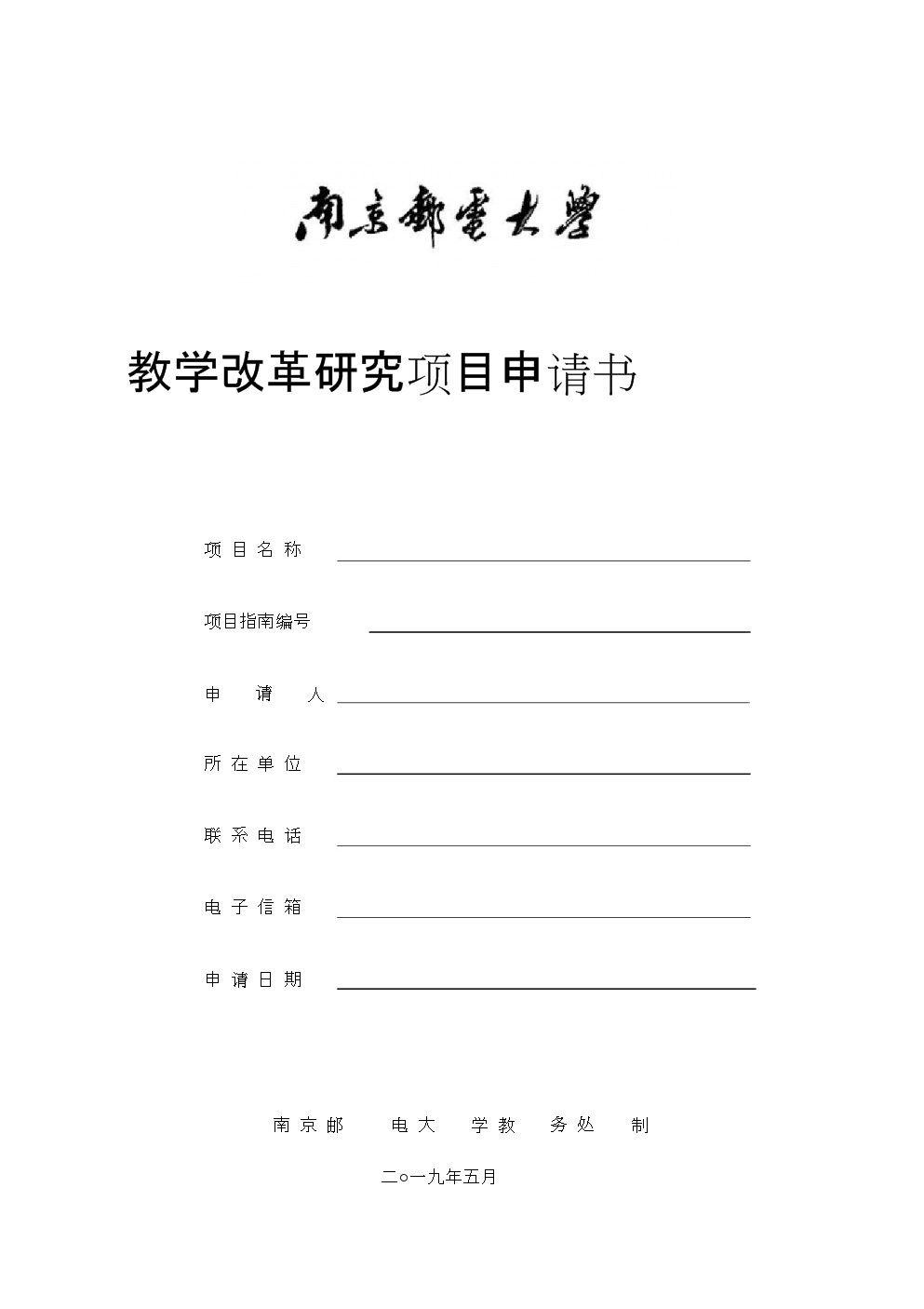 教学改革研究项目申请书文档.docx