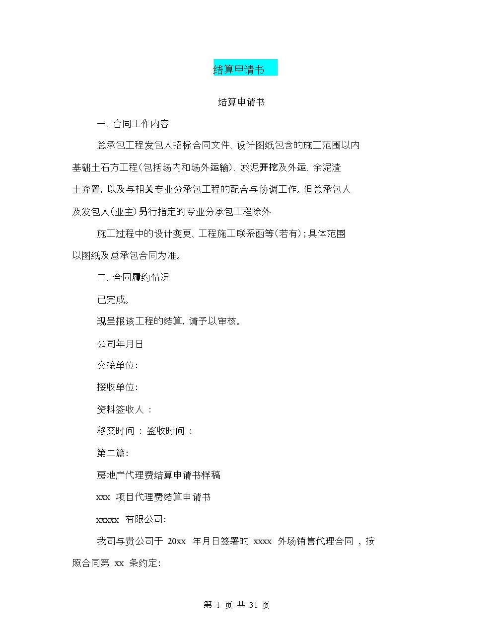 结算申请书(完整版).docx