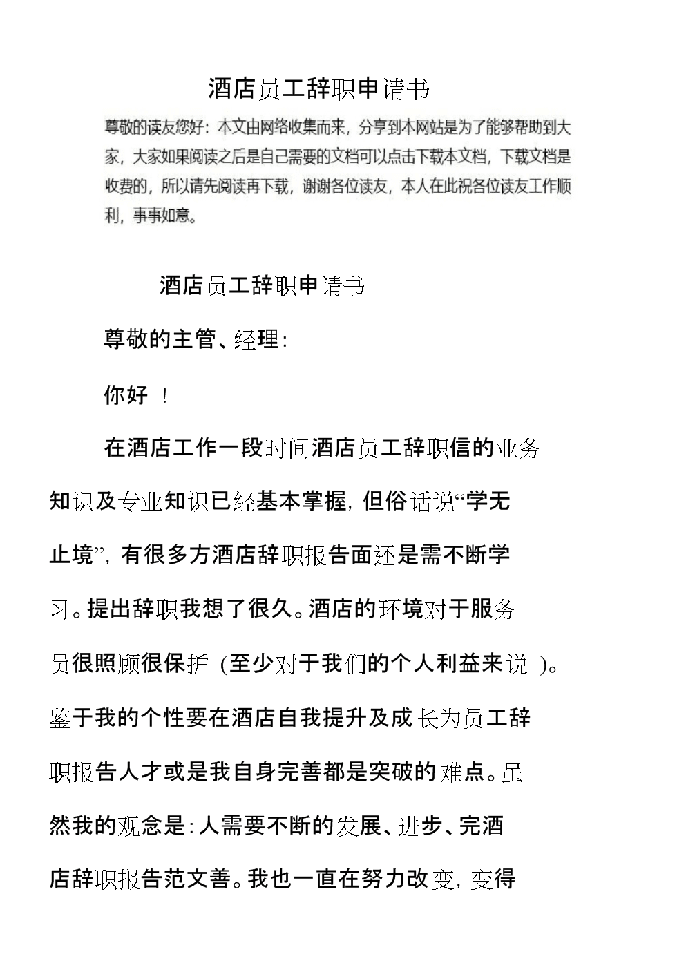 酒店员工辞职申请书文档.docx
