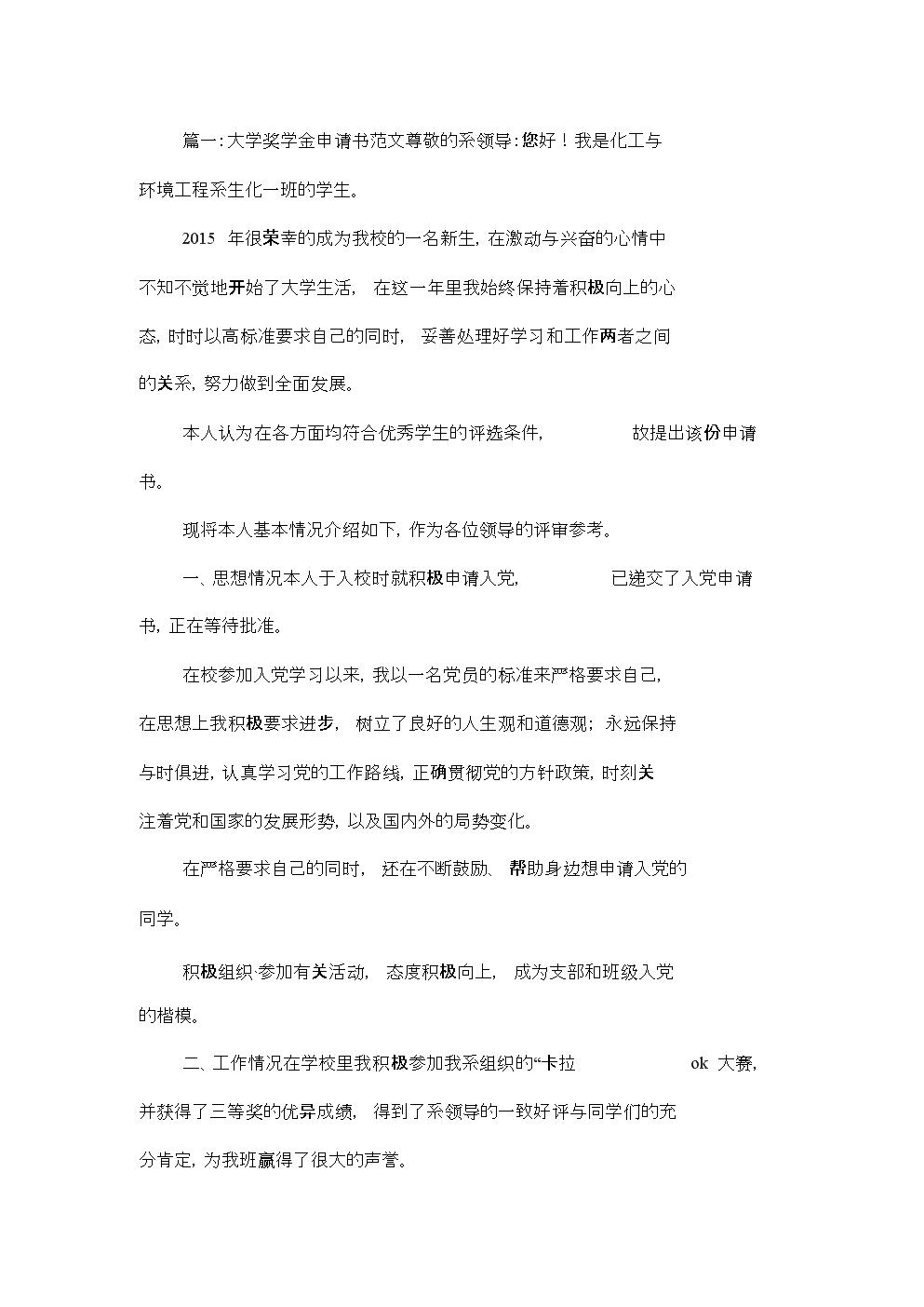 奖学金申请书600字文档.docx