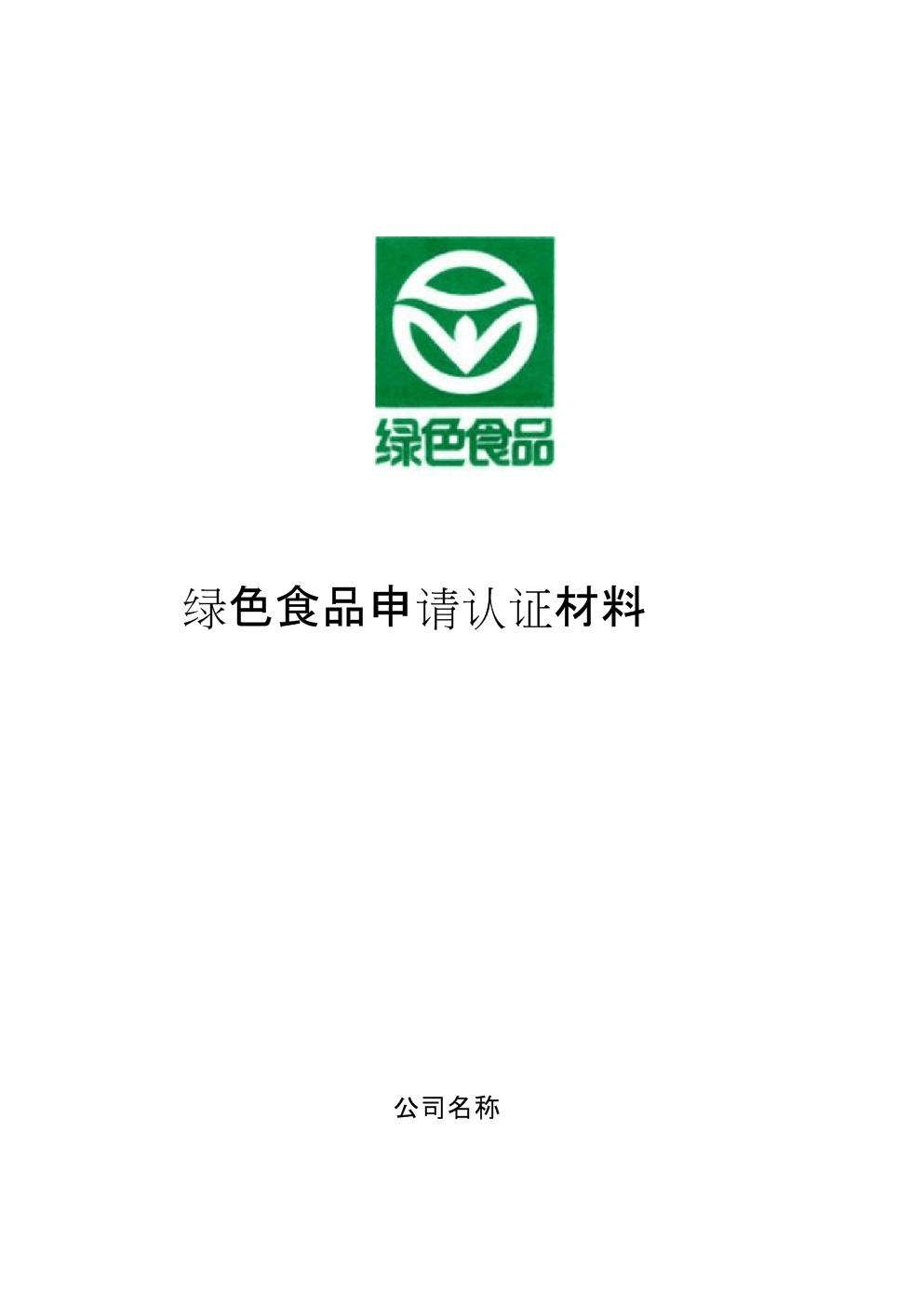 绿色食品申请认证材料苹果样板.docx