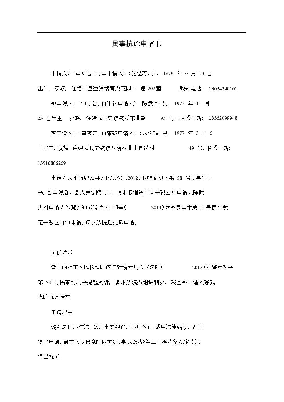 民事抗诉申请书施.docx