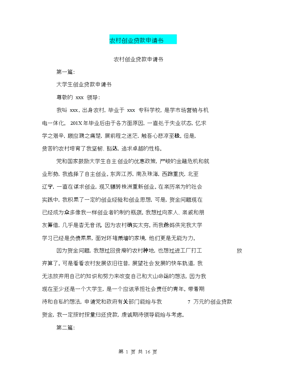 农村创业贷款申请书(完整版).docx