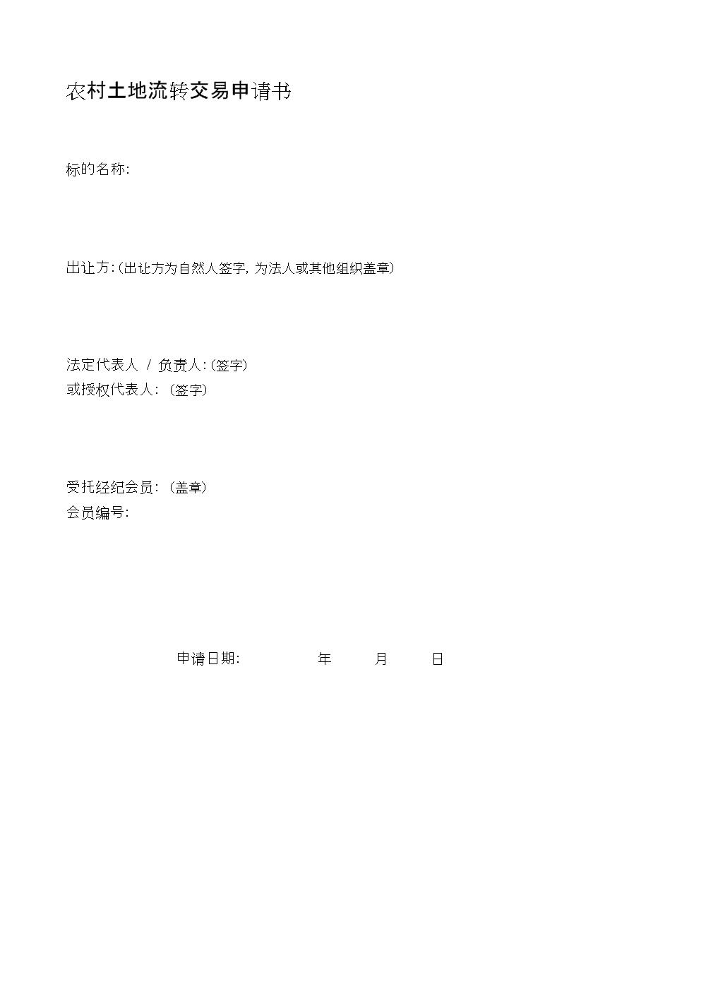 农村土地流转交易申请书(试行).docx