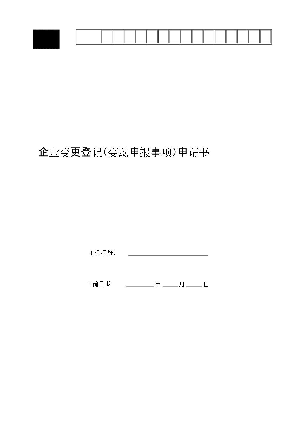 企业变更登记申请书(正文版).docx