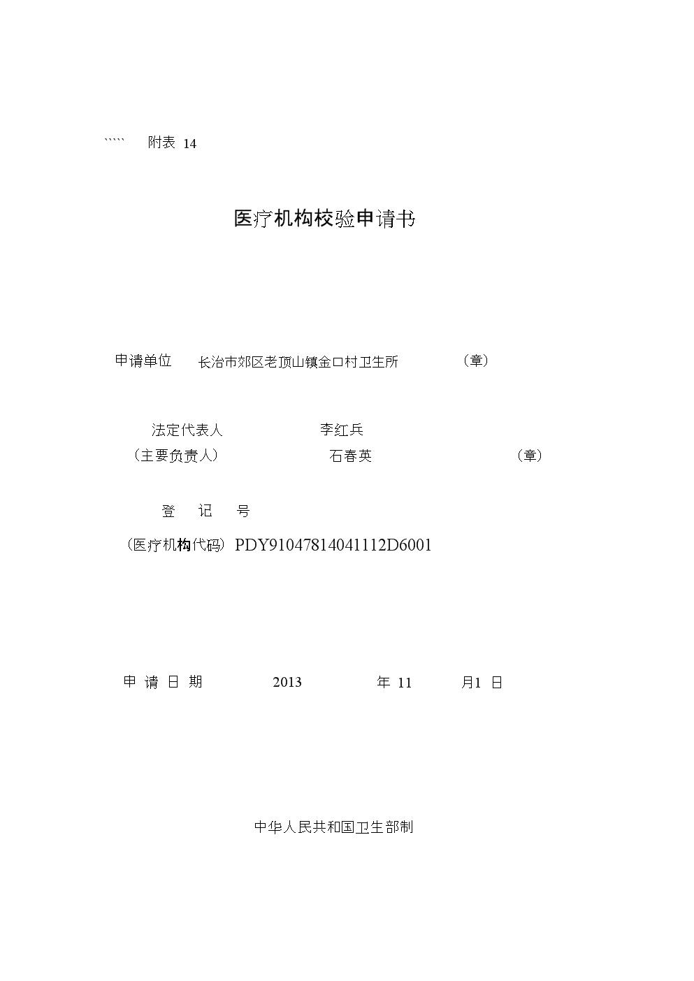 山门村医疗机构校验申请书.docx