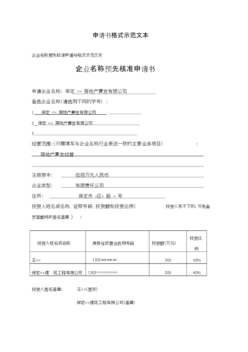 申请书格式创业.docx
