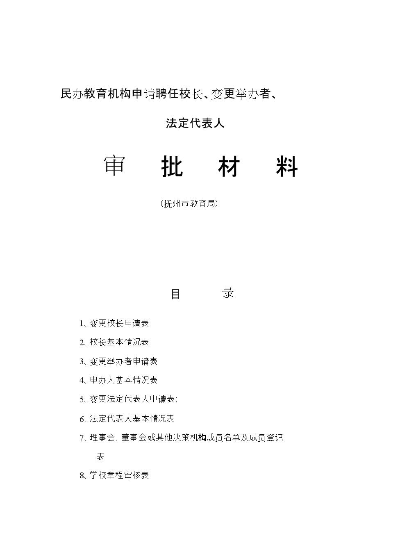 申请筹设民办学校5219.docx