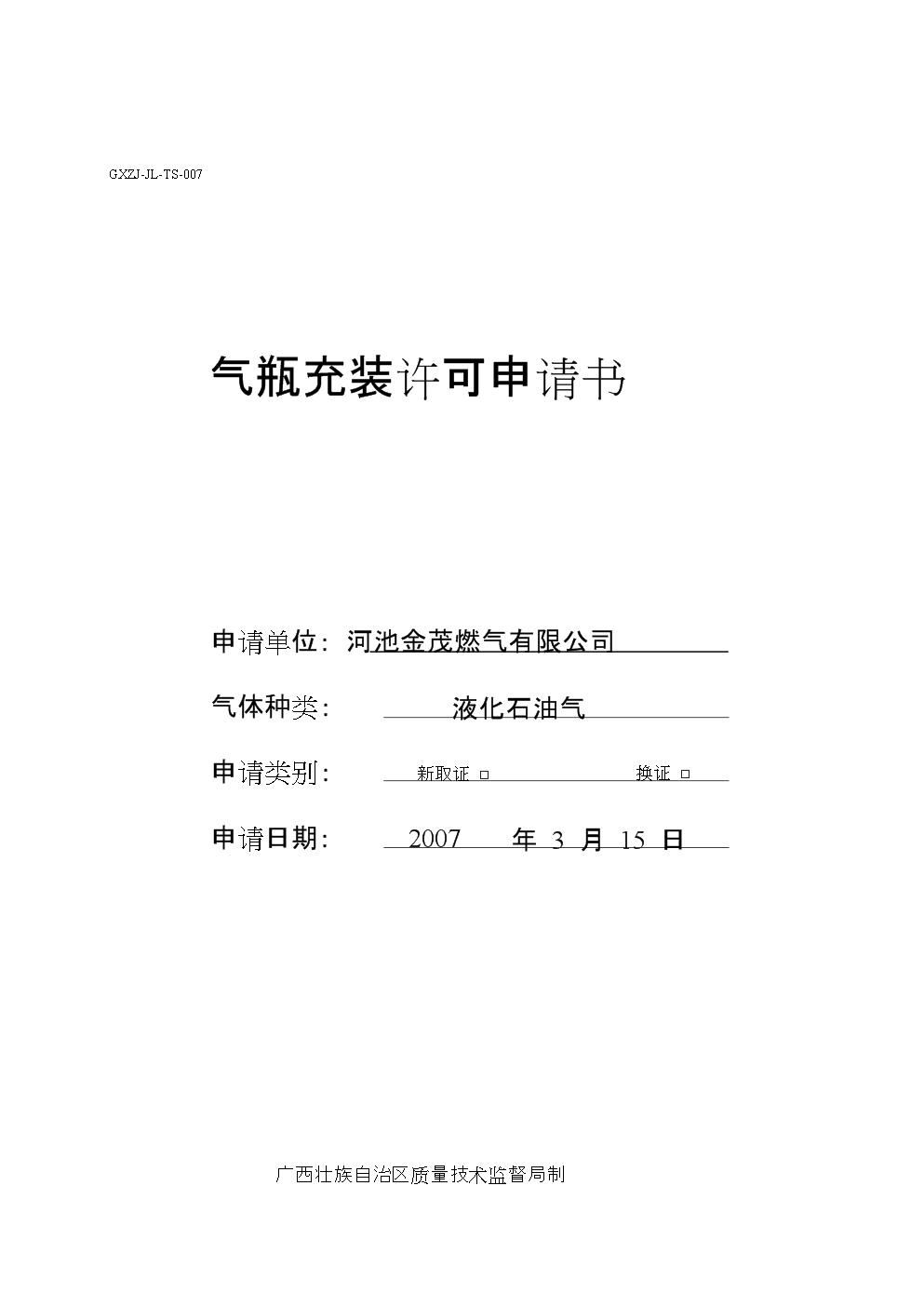 充装证申请书.docx