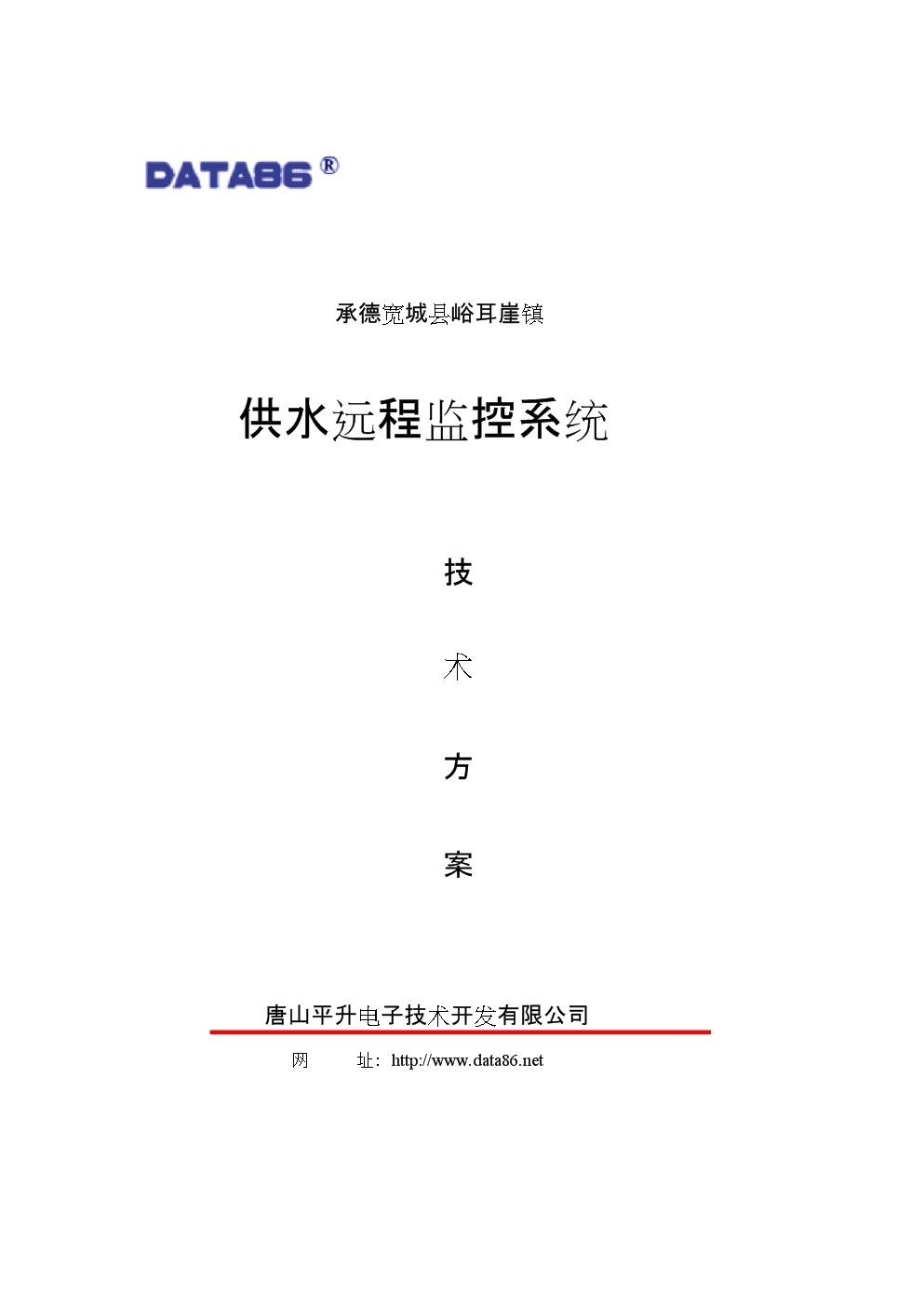 采购申请单文档.docx