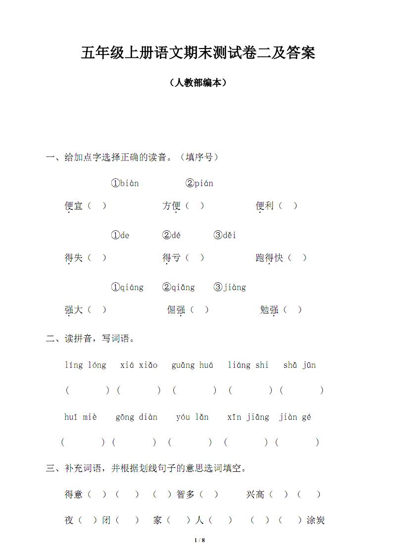 五年级上册语文试题(期末测试卷二,含答案)(期末备考).pdf