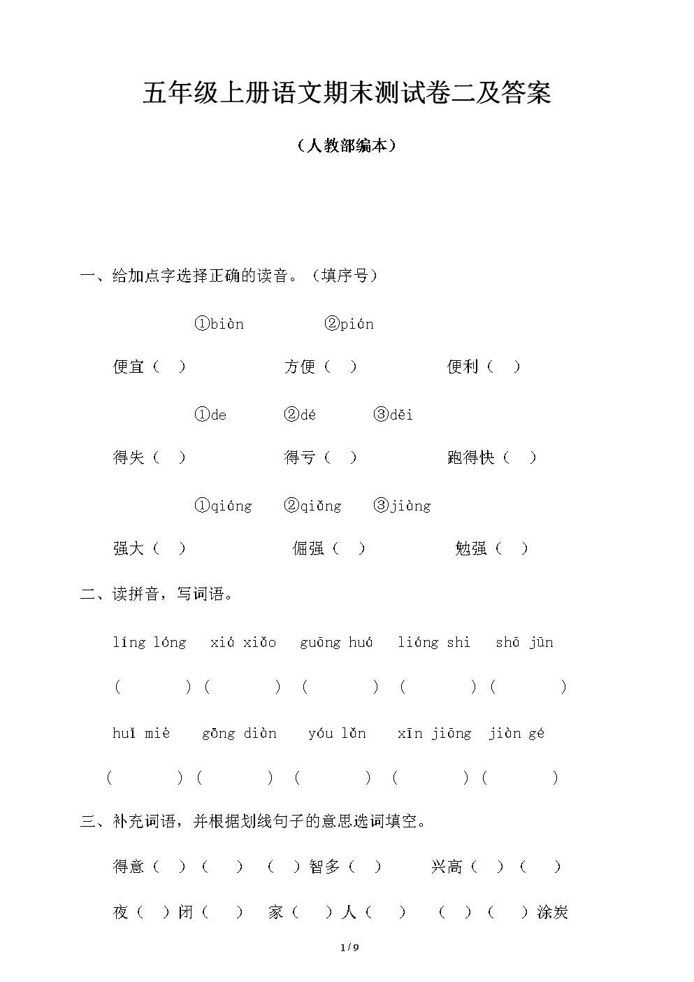 五年级上册语文试题(期末测试卷二,含答案)(期末备考).doc