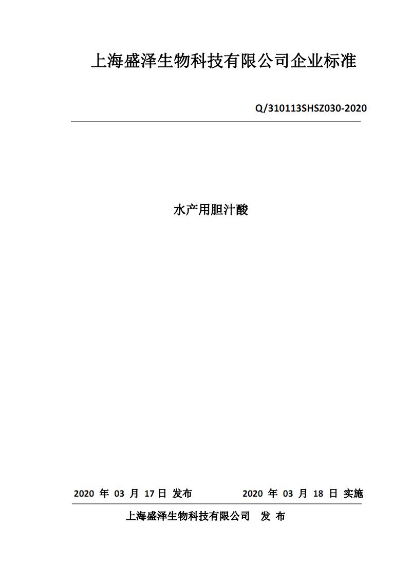 Q_310113SHSZ030-2020水产用胆汁酸.pdf