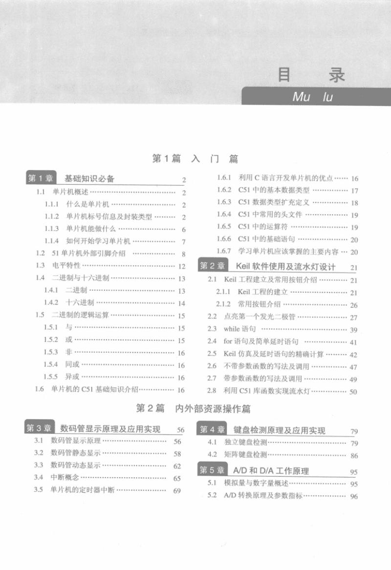 51单片机c语言教程.pdf