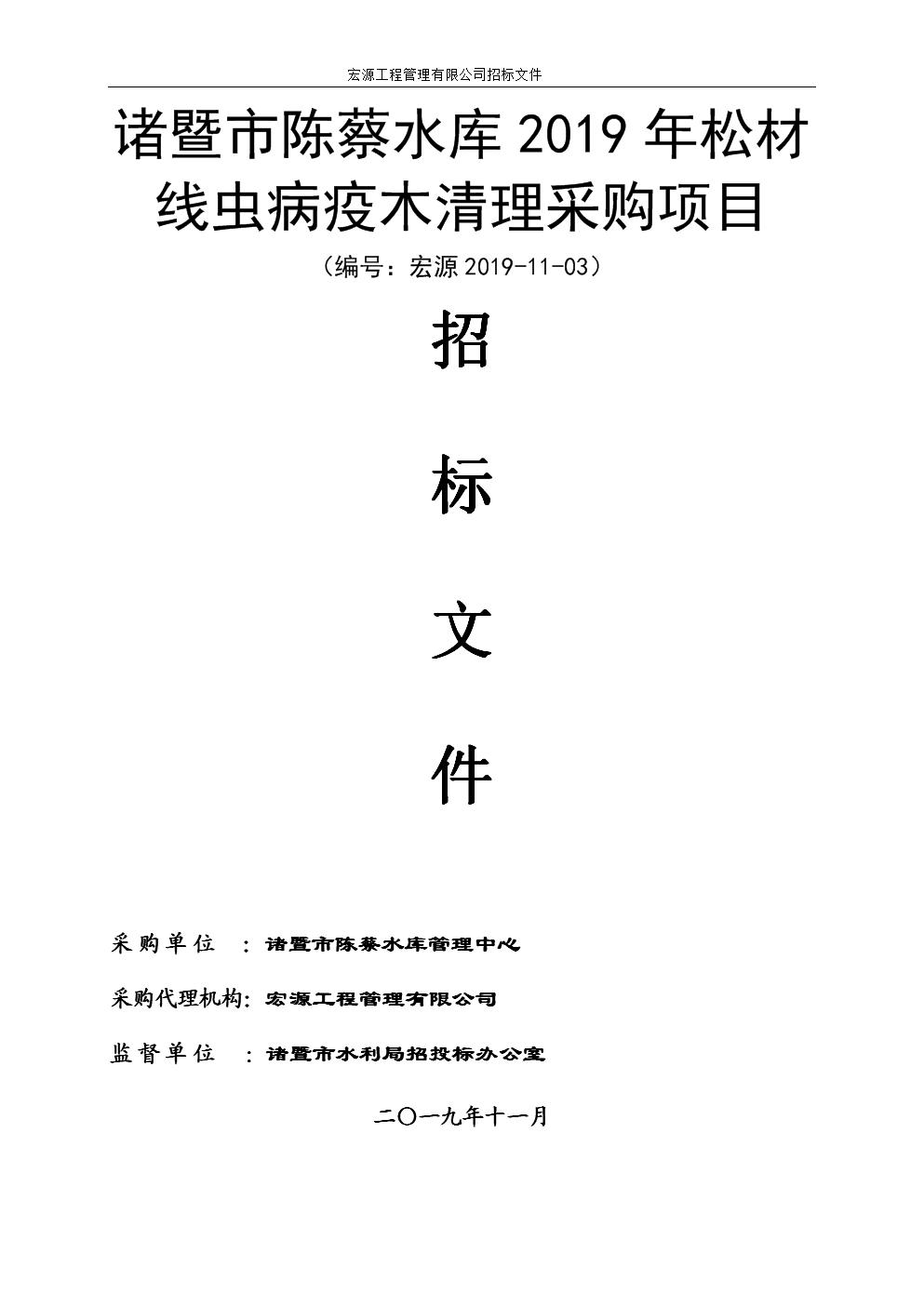 诸暨市陈蔡水库2019年松材线虫病疫木清理采购项目招标文件.doc