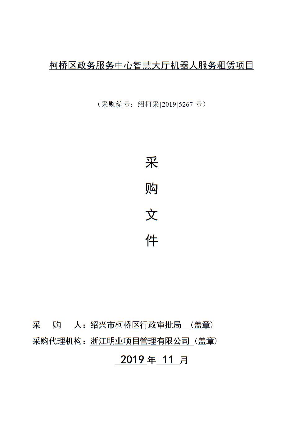 智慧大厅机器人服务租赁项目服务项目招标文件.doc