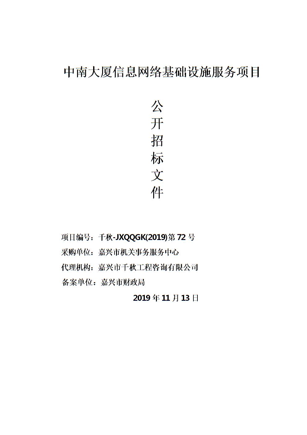 中南大厦信息网络基础设施服务项目招标文件.docx