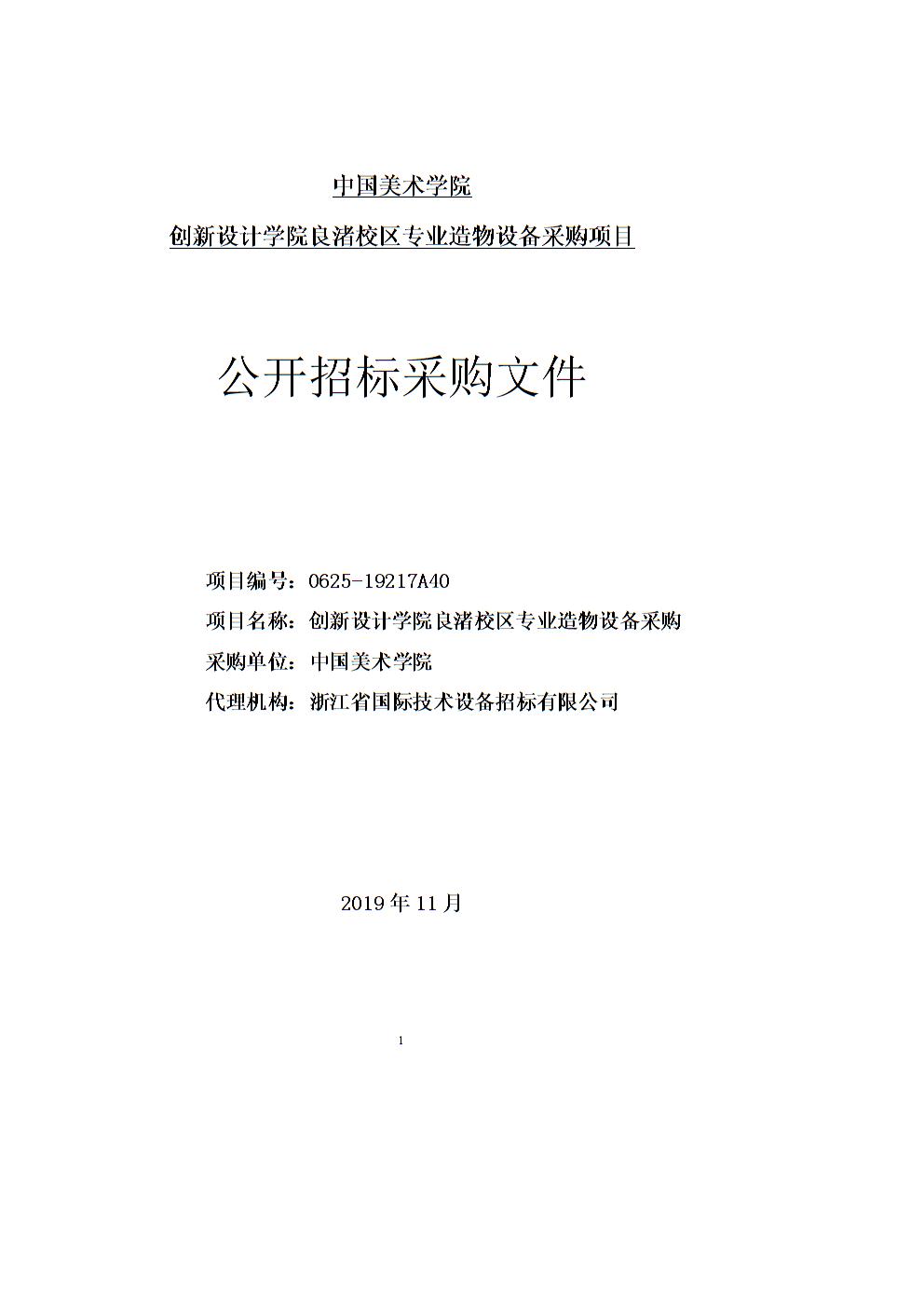 中国美术学院创新设计学院良渚校区专业造物设备采购项目招标文件.doc