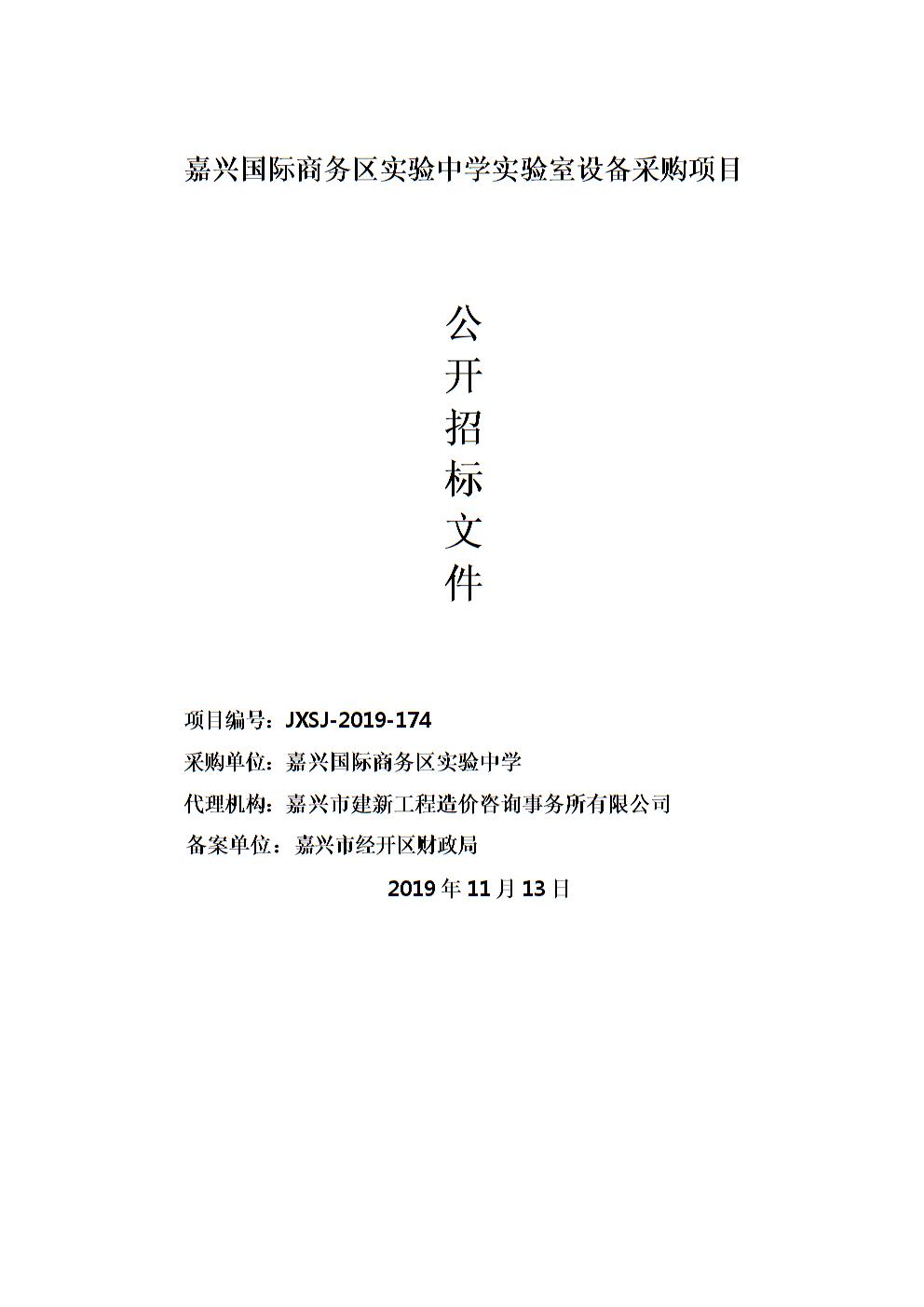 中学实验室设备采购项目招标文件.doc