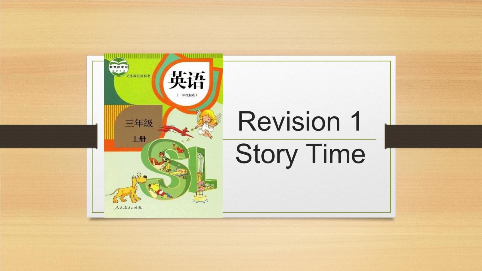 三年级上册英语Revision 1人教PEP.pptx