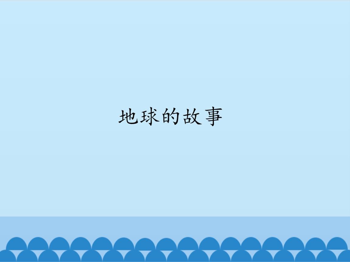 五年级上册科学地球的故事湘教版(一起) (2).pptx