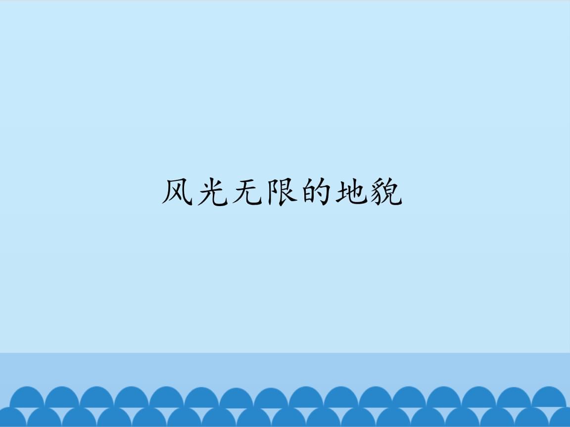 五年级上册科学风光无限的地貌湘教版(一起).pptx
