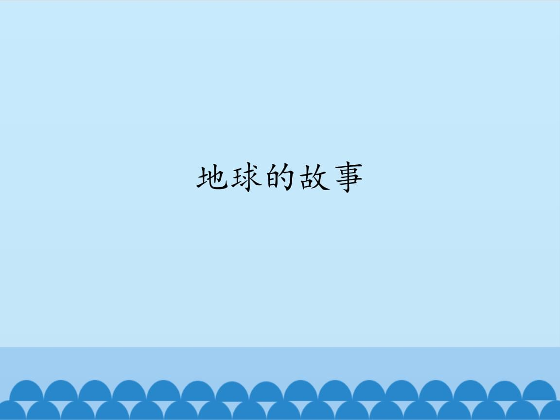 五年级上册科学地球的故事湘教版(一起).pptx
