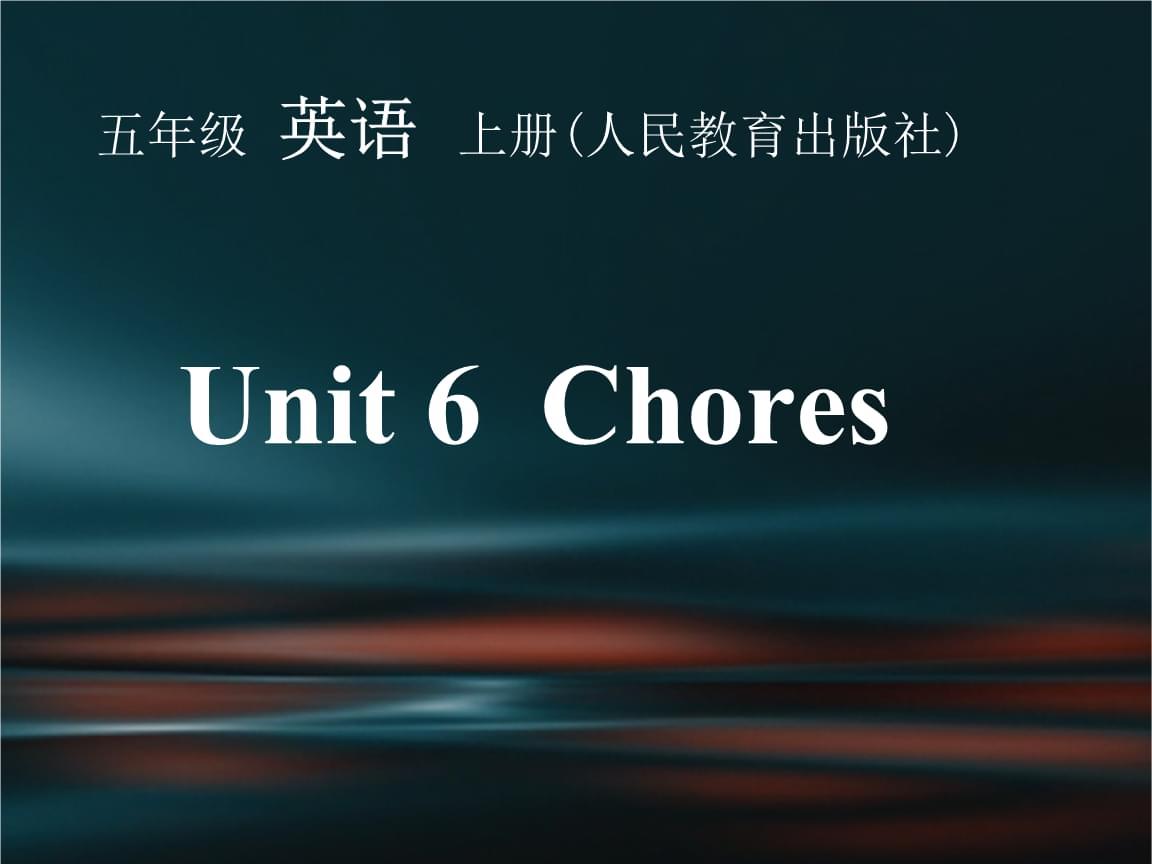 五年级上册英语 Unit 6 Chores Lesson 人教版.pptx