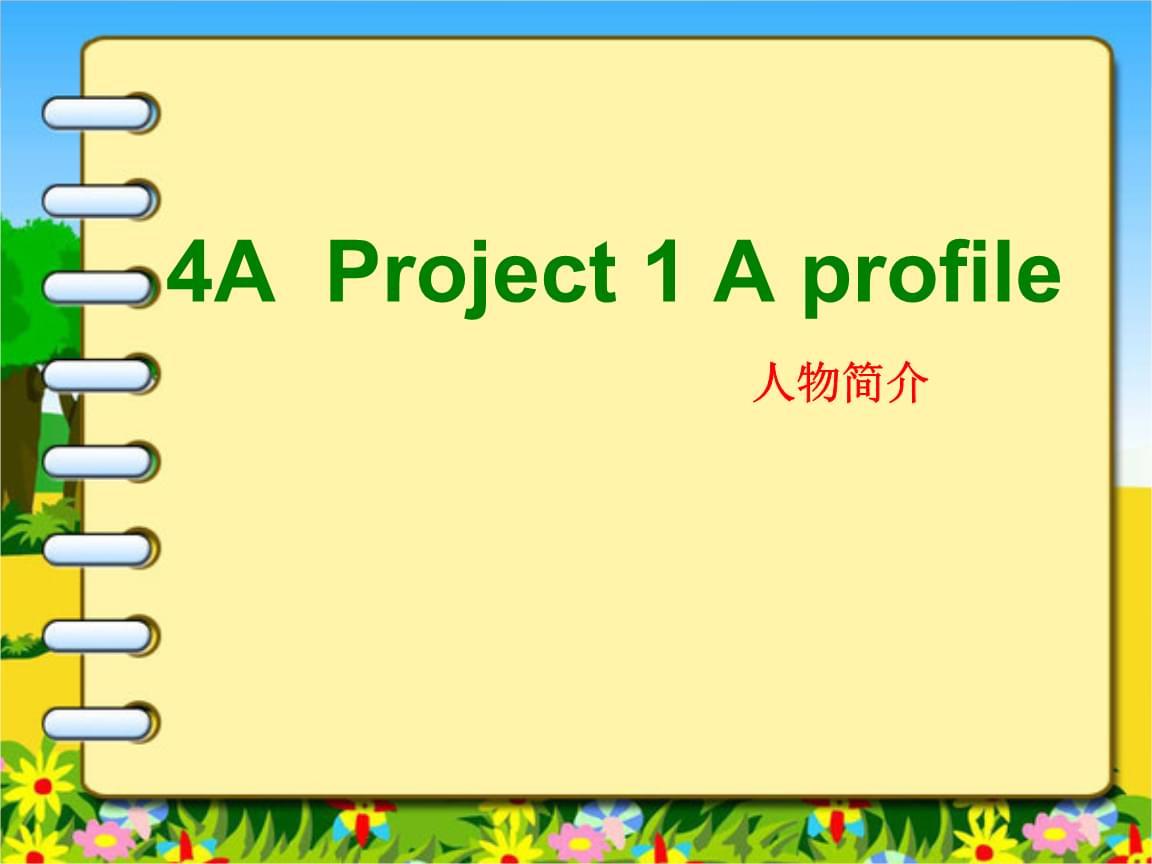 三年级上册英语Project 1 A profile 译林版.ppt