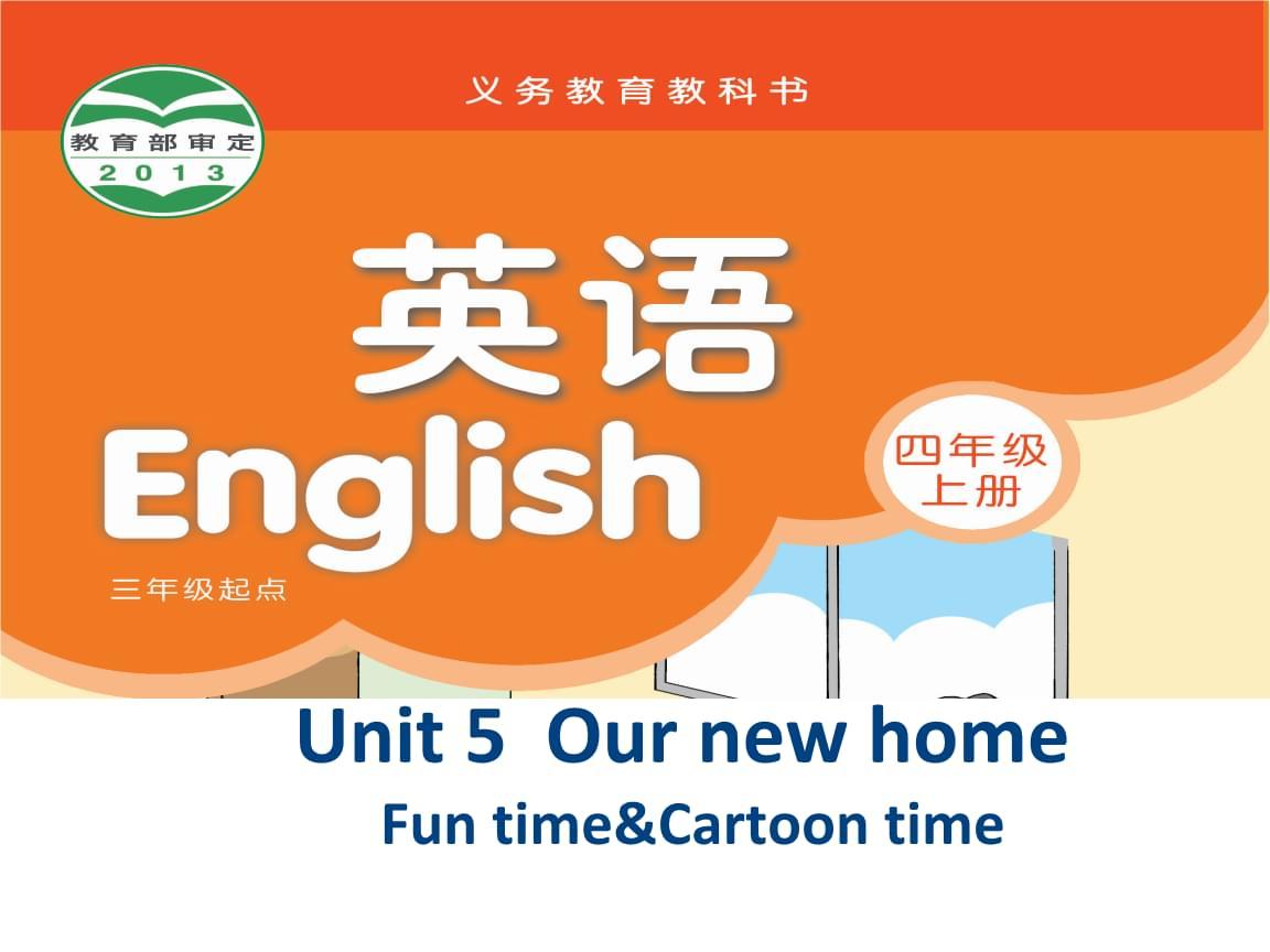 三年级上册英语Unit5 Our new home 第二课时译林版(三起).ppt
