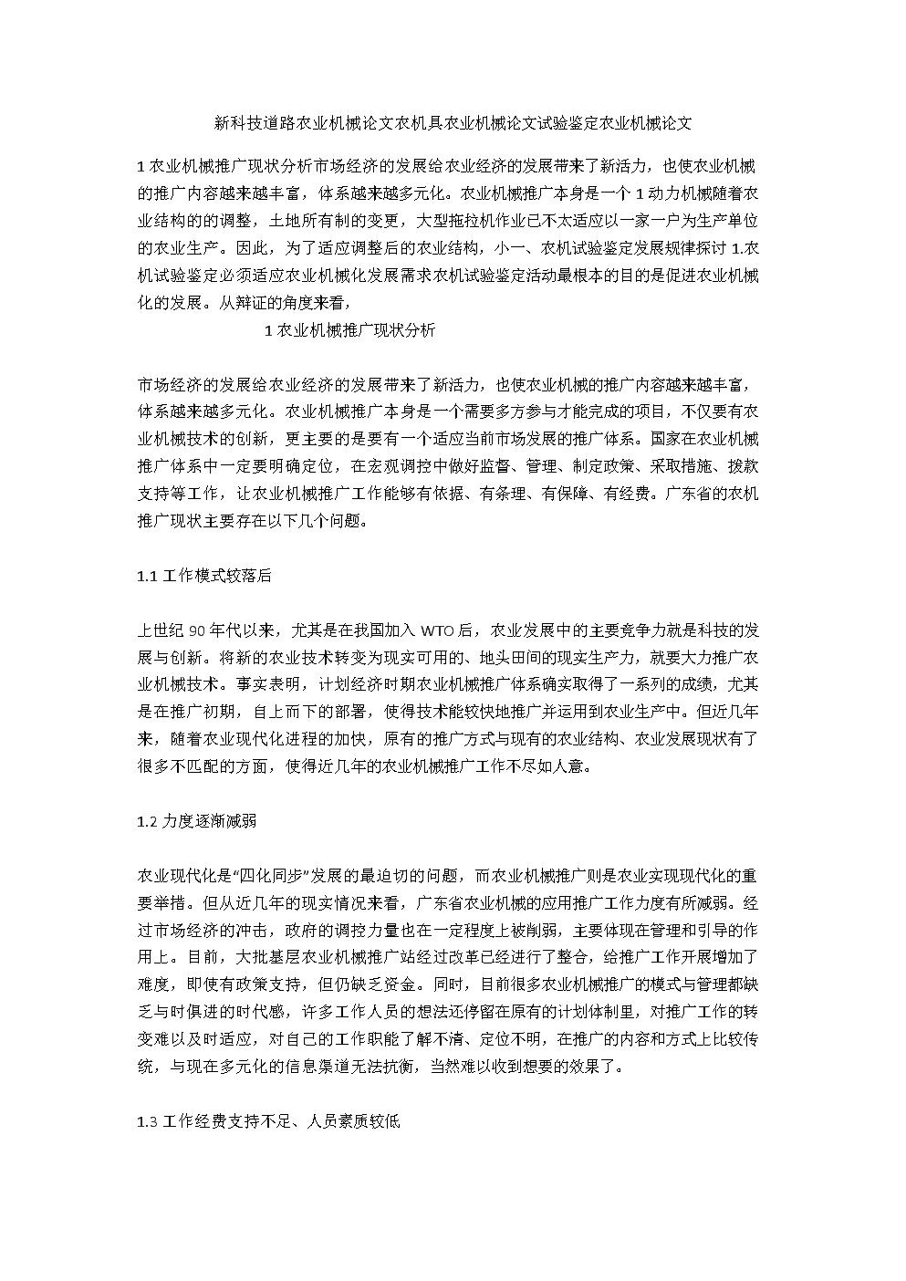 农业机械论文新科技道路农机具试验鉴定.docx