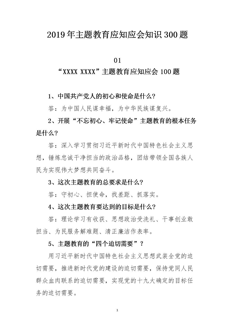2019年主题教育应知应会知识300题.doc