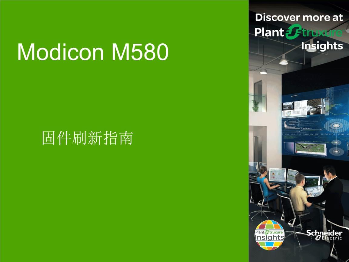 M580 M2-固件刷新指南-2017.ppt